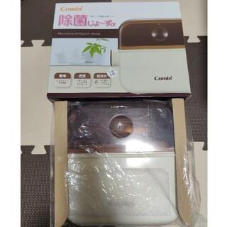 コンビ(combi)の除菌じょ〜ず(哺乳ビン用消毒/衛生ケース)
