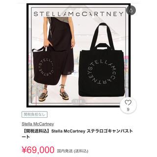Stella McCartney - 新品未使用 ステラマッカートニー キャンバスバック 白