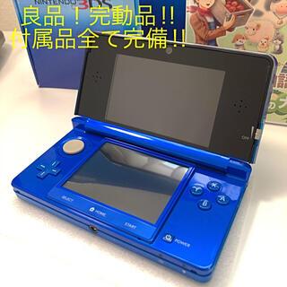 ニンテンドー3DS - ★良品!完動品!Nintendo 3DS コバルトブルー 付属品全て完備!送料込