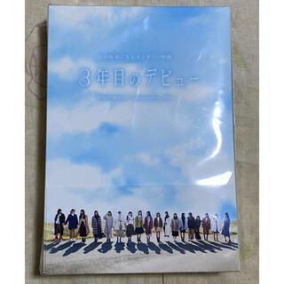 ケヤキザカフォーティーシックス(欅坂46(けやき坂46))の日向坂46 3年目のデビューDVD豪華版 特典付き(日本映画)