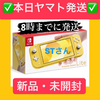 ニンテンドースイッチ(Nintendo Switch)の【8時発送】任天堂スイッチライト イエロー lite ニンテンドウ(携帯用ゲーム機本体)