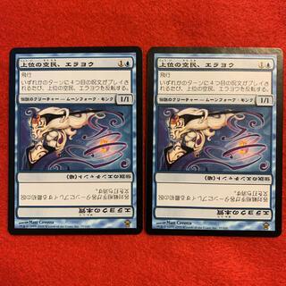 マジック:ザ・ギャザリング - 上位の空民、エラヨウ/Erayo, Soratami Ascendant 日2枚