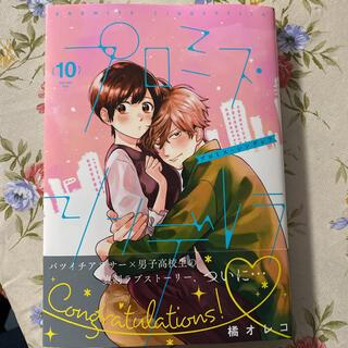 K様専用☆プロミス・シンデレラ10巻(少年漫画)