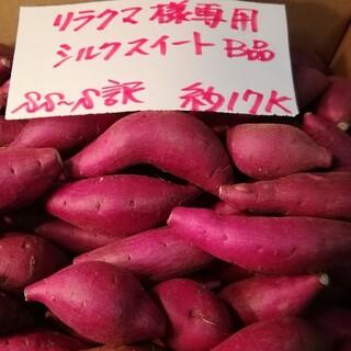 リラクマ様専用 超お得!!訳☆オーダー☆しっとり貯蔵品シルクB品約17Kです。(野菜)