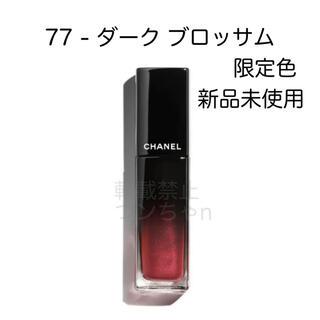CHANEL - 新品♡ 限定 シャネル ルージュアリュールラック 77 ダークブロッサム