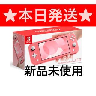 ニンテンドースイッチ(Nintendo Switch)のSwitch Lite 任天堂 スイッチ ライト 本体  ニンテンドウ コーラル(携帯用ゲーム機本体)