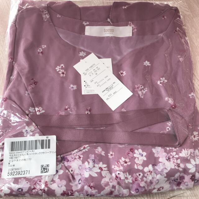 tocco(トッコ)のtocco closet♡ロディスポット/レストローズ/ウィルセレクション レディースのスカート(ひざ丈スカート)の商品写真