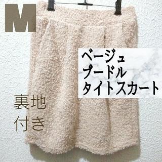 シマムラ(しまむら)の美品 ベージュ プードル タイト スカート♥️M GRL GU(ひざ丈スカート)