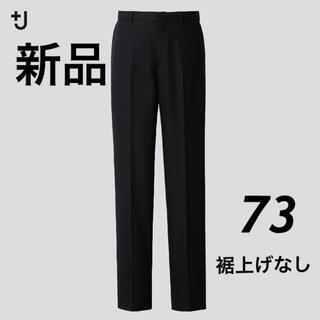 ジルサンダー(Jil Sander)の【新品・裾上げなし】73 +J ウールスリムフィットパンツ  ユニクロ(スラックス)