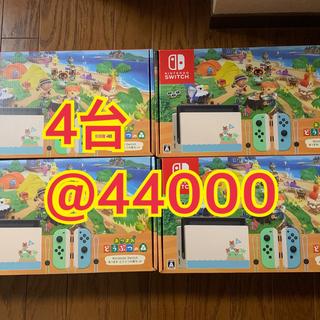 任天堂 - 【新品】Nintendo Switch本体 あつまれどうぶつの森同梱版 4セット