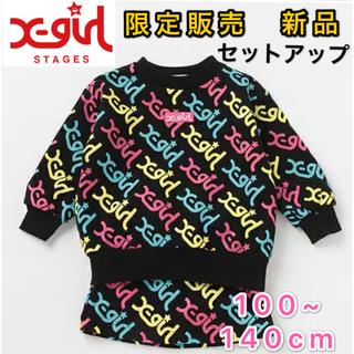 エックスガールステージス(X-girl Stages)の新品X-girlStages 総柄トレーナー スカパンセットアップ スカート(ワンピース)