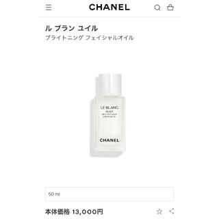CHANEL - 【 CHANEL ル ブラン ユイル⠀】