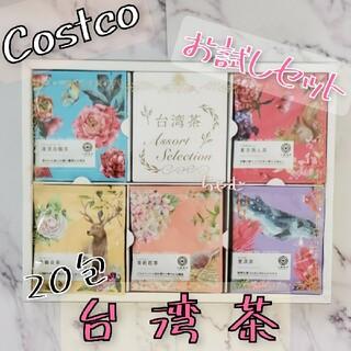 コストコ(コストコ)のコストコ 台湾茶 お試しセット(茶)