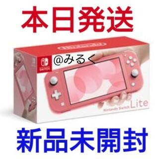 ニンテンドースイッチ(Nintendo Switch)のSwitch Lite 任天堂 スイッチ ライト  コーラル  ニンテンドウ(携帯用ゲーム機本体)