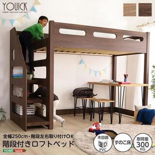 ロフト下に自由な空間を 階段付きロフトベッド【YOUICK-ユーイック-】(ロフトベッド/システムベッド)