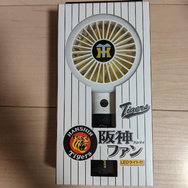 ハンディ 阪神ファン LEDライト付き スマホ/家電/カメラの冷暖房/空調(扇風機)の商品写真