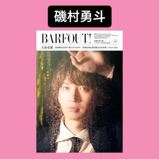 磯村勇斗 BARFOUT! 2021年2月号 切り抜き