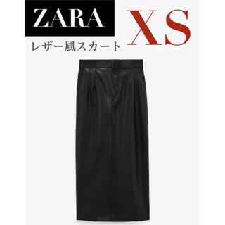ZARA - 【新品/未着用】ZARA レザー風スカート レザータイトスカート レザースカート