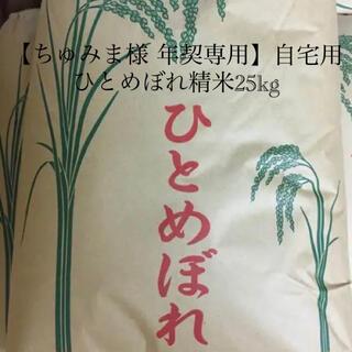 【ちゅみま様 年契専用 自宅用】令和2年度 ひとめぼれ精米25Kg(米/穀物)