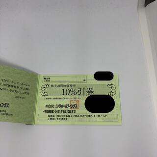 ニトリ(ニトリ)のニトリ 株主優待券 10%オフ 1枚(ショッピング)