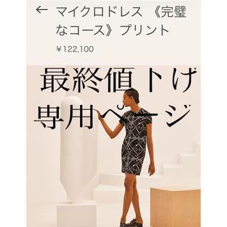 Hermes - エルメス2021春夏新作Tシャツワンピ