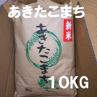 令和2年度・一等米減農薬あきたこまち10kg(米/穀物)
