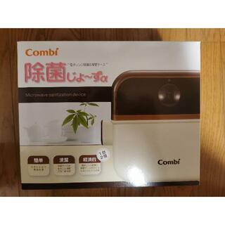 コンビ(combi)の新品 未開封 コンビ 除菌じょーずα(哺乳ビン用消毒/衛生ケース)