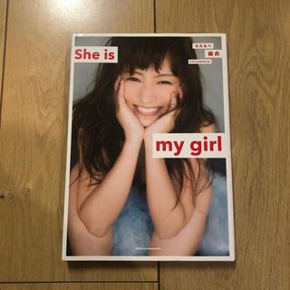 主婦と生活社 - She is my girl わたなべ麻衣STYLEBOOK