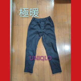 UNIQLO - ユニクロ 極暖パンツ 美品 140