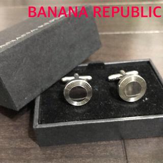 バナナリパブリック(Banana Republic)の【BANANA REPUBLIC】バナナリパブリック カフスボタン(カフリンクス)