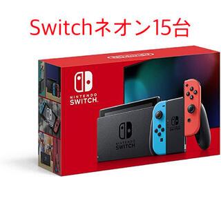 Nintendo Switch - Switch ネオン 15台