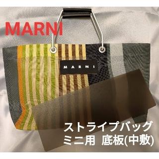 Marni - マルニ ストライプバッグミニ用底板(中敷)