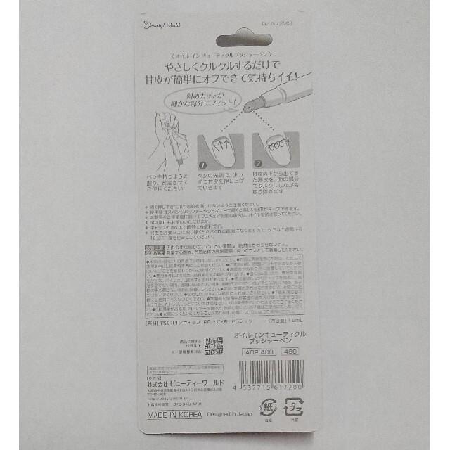 【新品】ラッキートレンディ オイルキューティクルプッシャペン AOP480×2 コスメ/美容のネイル(ネイルケア)の商品写真