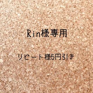 イケア(IKEA)のRin様専用(その他)