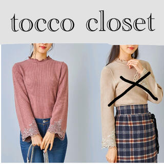 tocco - toccoclosetプチハイネックタートルネックニットアプワイザーリッシェ新品