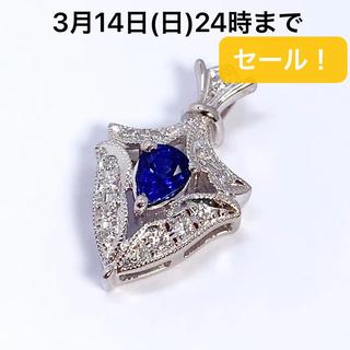 PT900 サファイア 0.52 ダイヤモンド 0.15 ペンダント(ネックレス)