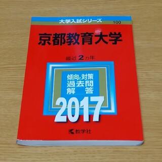キョウガクシャ(教学社)の京都教育大学 2017(語学/参考書)