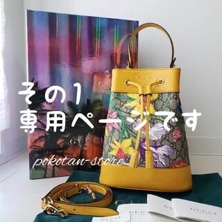 Gucci - 新品同様【グッチ】GGスプリーム フローラ バケット  2way バッグ