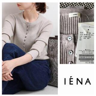 IENA - イエナ 3x3リブ ヘンリーネックプルオーバー ナチュラルB