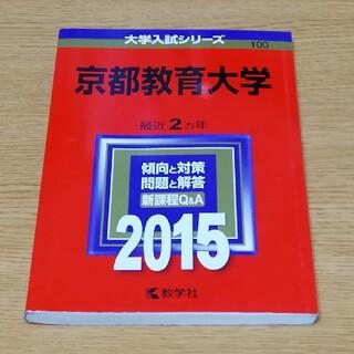キョウガクシャ(教学社)の京都教育大学 2015(語学/参考書)