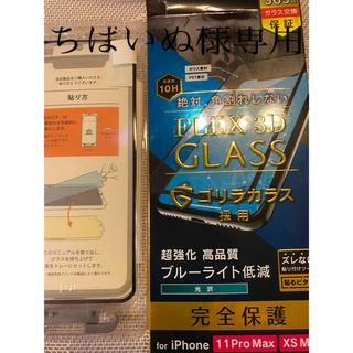 アイフォーン(iPhone)のFLEX 3D ゴリラガラス iPhone 11proMax XS Max(保護フィルム)