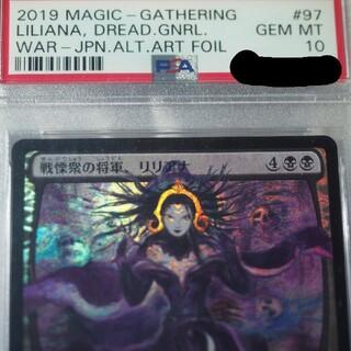 マジック:ザ・ギャザリング - 天野 リリアナ 初期版 foil PSA10