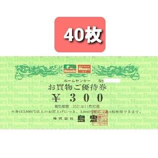 40枚■島忠株主優待券 お買い物券300円■ホームセンター(ショッピング)