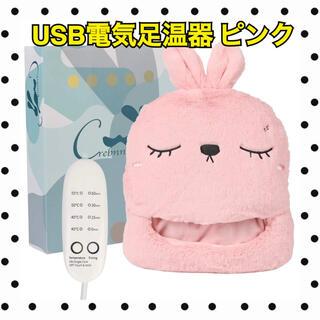USB電気足温器 フットウォーマー タイマー 省エネ 手洗い可 ピンク(電気ヒーター)