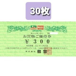 30枚■島忠株主優待券 お買い物券300円■ホームセンター(ショッピング)