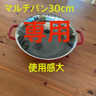 ストウブ(STAUB)の[専用]ストウブ  マルチパン 30cm  使用感大(鍋/フライパン)