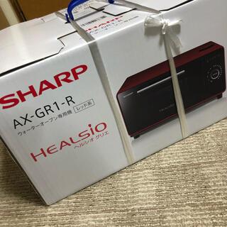 SHARP - 新品 ヘルシオ グリエ ウォーター オープン 色 RED