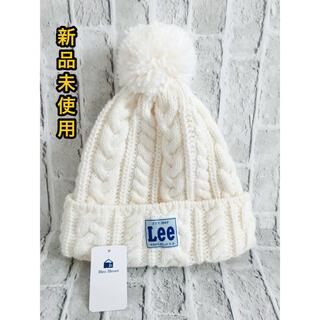 リー(Lee)のLee リーニット帽 新品未使用(ニット帽/ビーニー)
