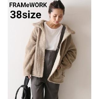 FRAMeWORK - フレームワーク FRAMeWORK ボアスタンドブルゾン 38サイズ