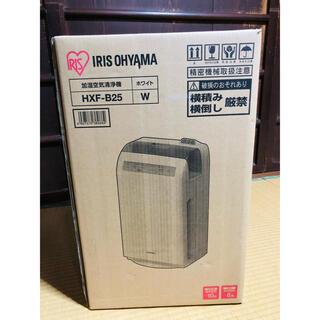 アイリスオーヤマ - 新品未開封 アイリスオーヤマ 加湿空気清浄機 HXF-B25 ホワイト